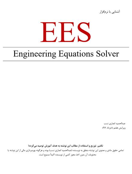 کتابچه آشنایی با نرمافزار EES