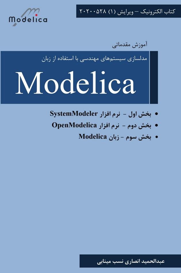 آموزش مدلسازی سیستمهای مهندسی به زبان مودلیکا